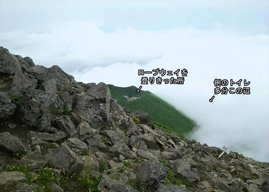 """【ただの雑記】簡単に""""雲の上""""に行く方法(岩木山)_f0205396_19454701.jpg"""