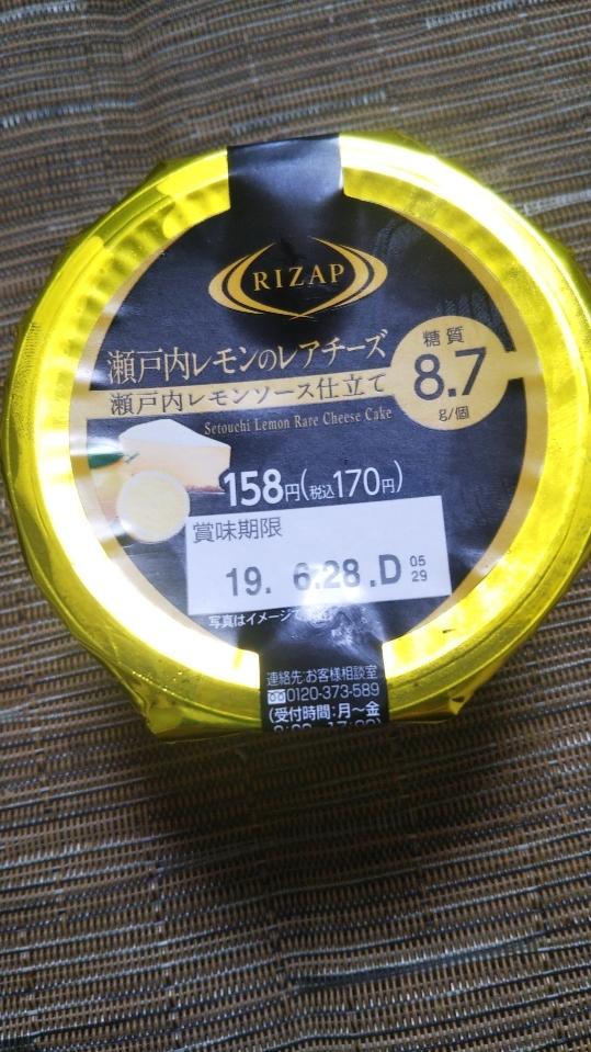ライザップ 瀬戸内レモンのレアチーズ_f0076001_23572242.jpg