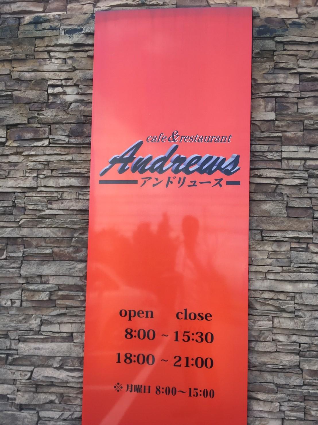 cafe & restaurant アンドリュース 日替わりランチ  ラス1和風ハンバーグ_e0115904_19303173.jpg