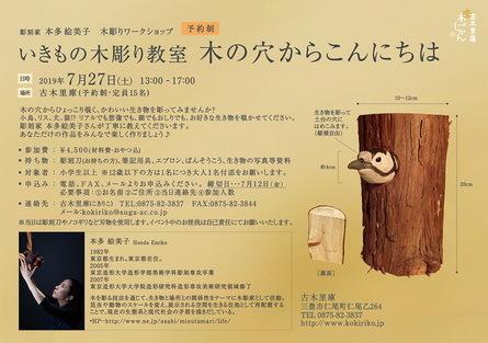 彫刻家 本多絵美子 『いきもの木彫り教室』開催_b0186205_09093254.jpg