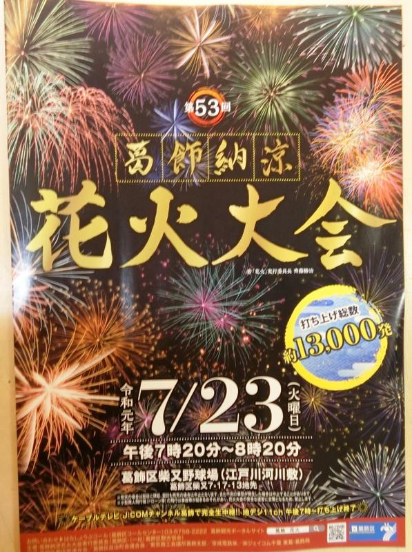 6月28日(金)花火のお知らせ_d0278912_22365237.jpg