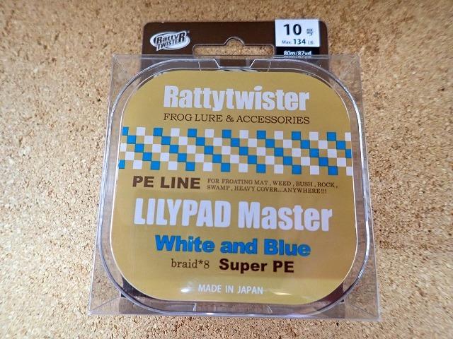 [雷魚]ラッティーツイスター リリパッドマスター 新製品入荷いたしました。_a0153216_12410105.jpg