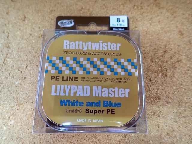 [雷魚]ラッティーツイスター リリパッドマスター 新製品入荷いたしました。_a0153216_13095970.jpg