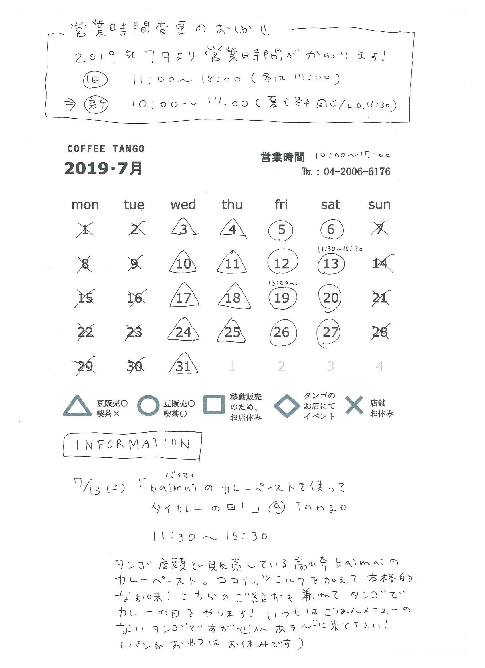 2019年7月のカレンダー_b0241033_14563800.jpg