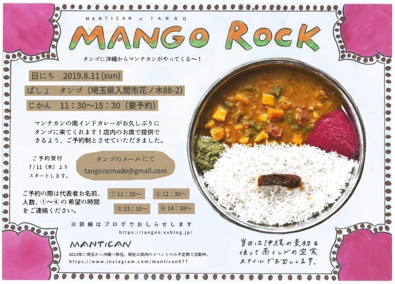 MANGO ROCK_b0241033_17423726.jpg