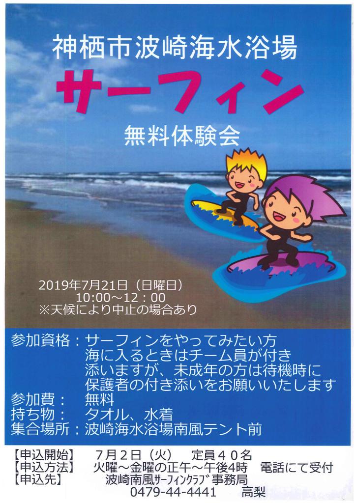 7/21(日)波崎海水浴場サーフィン無料体験会 参加者募集!_f0229750_17311775.jpg
