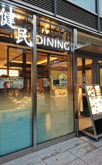 ビーフン料理いろいろ美味しい中華・健民ダイニング六本木店@六本木一丁目_f0337357_19021402.jpg
