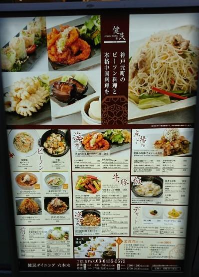 ビーフン料理いろいろ美味しい中華・健民ダイニング六本木店@六本木一丁目_f0337357_19052311.jpg