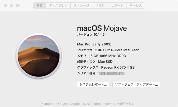2019/06/28 MacPro2009をMojaveにアップしました!_b0171364_19052630.jpg