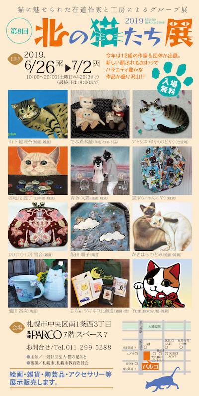 第8回「北の猫たち展」猫に魅せられた在道作家と工房によるグループ展_a0293265_16110334.jpg