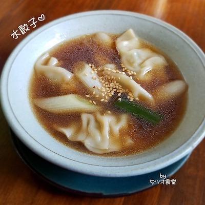 本日の朝食惣菜は久しぶりの水餃子<おうちごはんレシピ>_a0293265_16110923.jpg