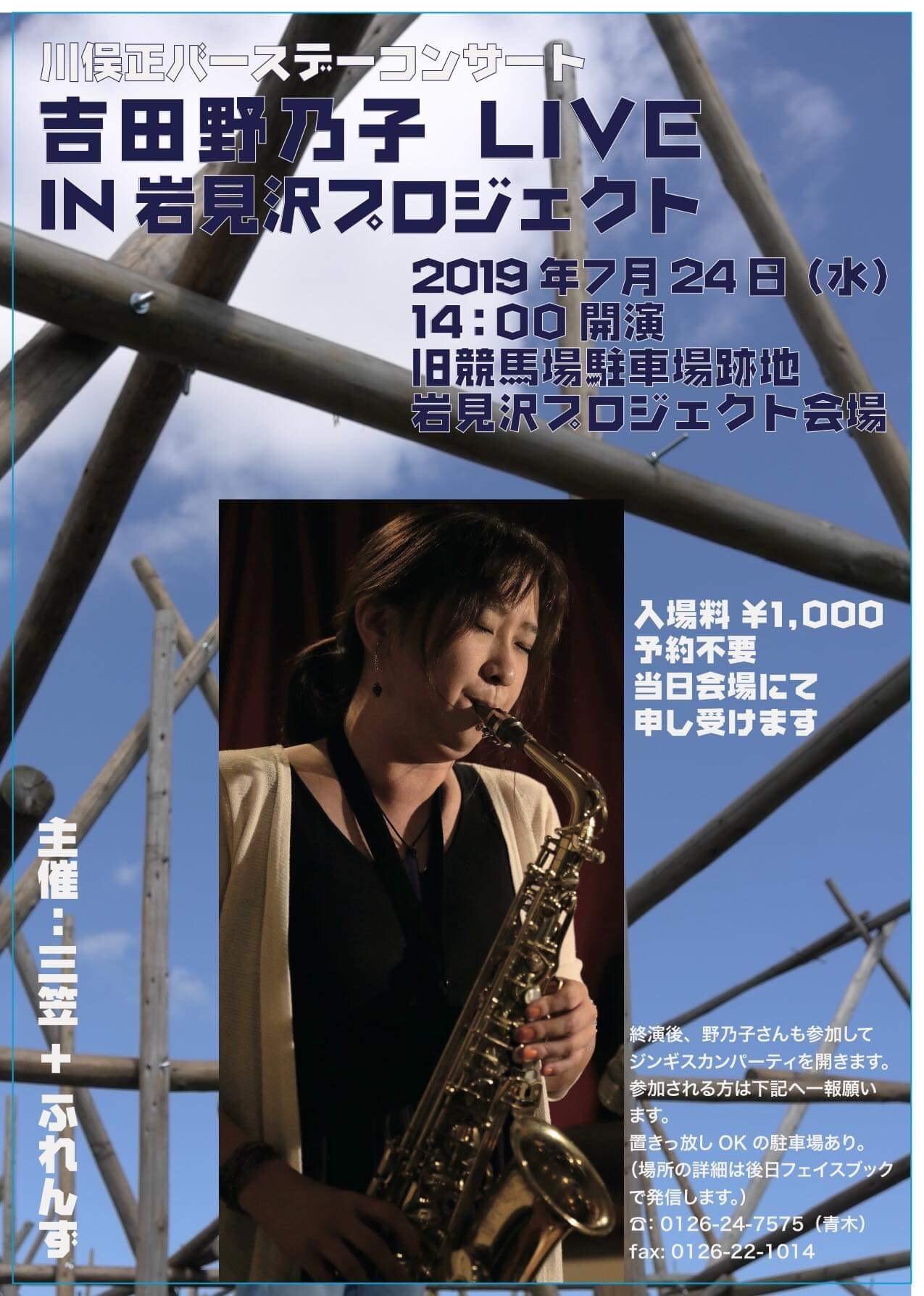 石蔵コンサート/吉田野乃子_c0189970_09004520.jpg