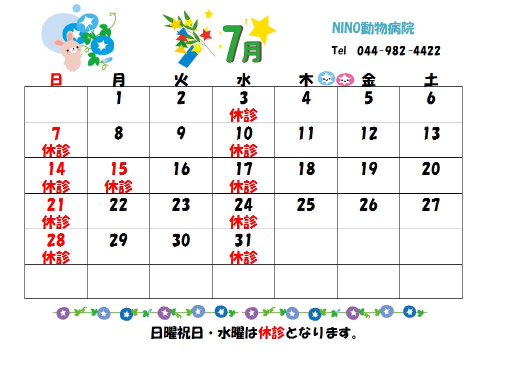 7月の診療日のお知らせ☆_e0288670_14070797.png