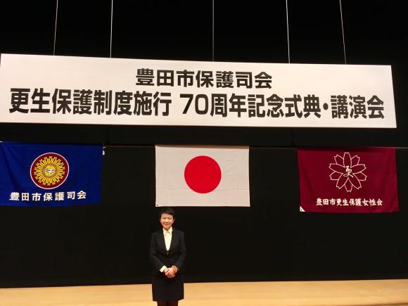 講演・豊田市保護司会「厚生保護制度施行70周年記念式典」_d0339676_17242669.jpg