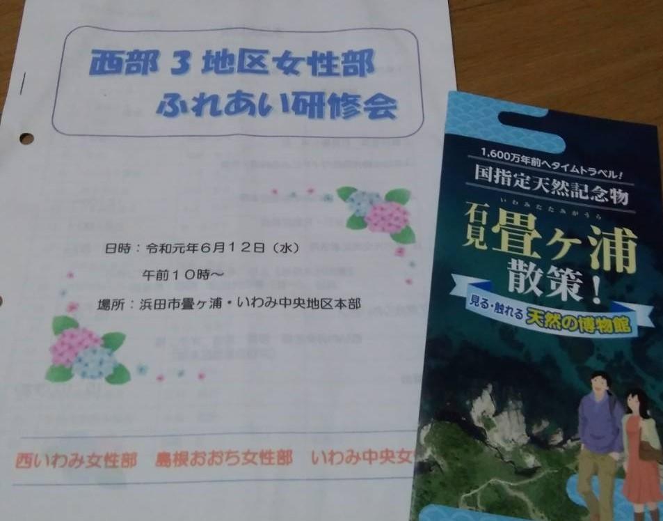 女性部ふれあい研修_b0270977_21492734.jpg