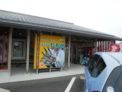串本「おざき」の干物_f0054677_08144130.jpg