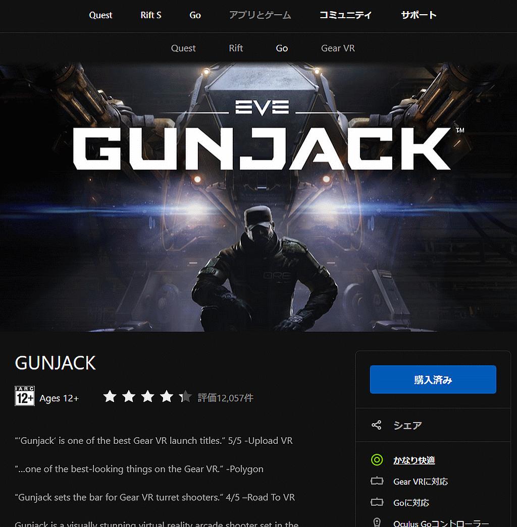 [Oculus Go] ゲーム GUNJACK 買ってみた (6/28)_a0034780_13265025.png