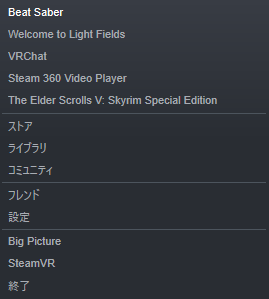 [Oculus Rift S] Welcome Light Fields on Steam の 起動の仕方 [直接起動] (6/28)_a0034780_16154680.png