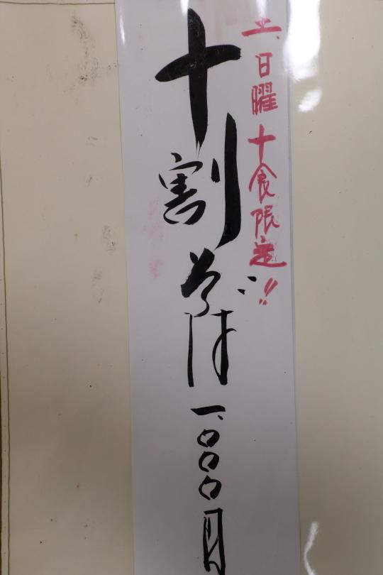 手打そば 「満志粉」ひたちなか市高野 2019・06・23_e0143883_04572796.jpg