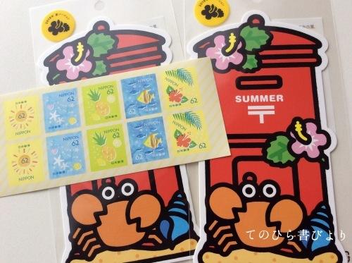 季節のポスト型はがき(夏/かに)と夏のグリーティング切手_d0285885_15511048.jpeg