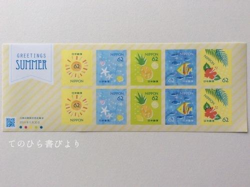 季節のポスト型はがき(夏/かに)と夏のグリーティング切手_d0285885_16010996.jpeg