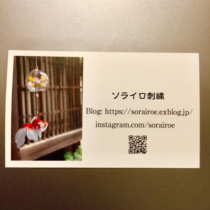 金魚展発送完了とショップカード(^^)_e0385587_16182525.jpeg