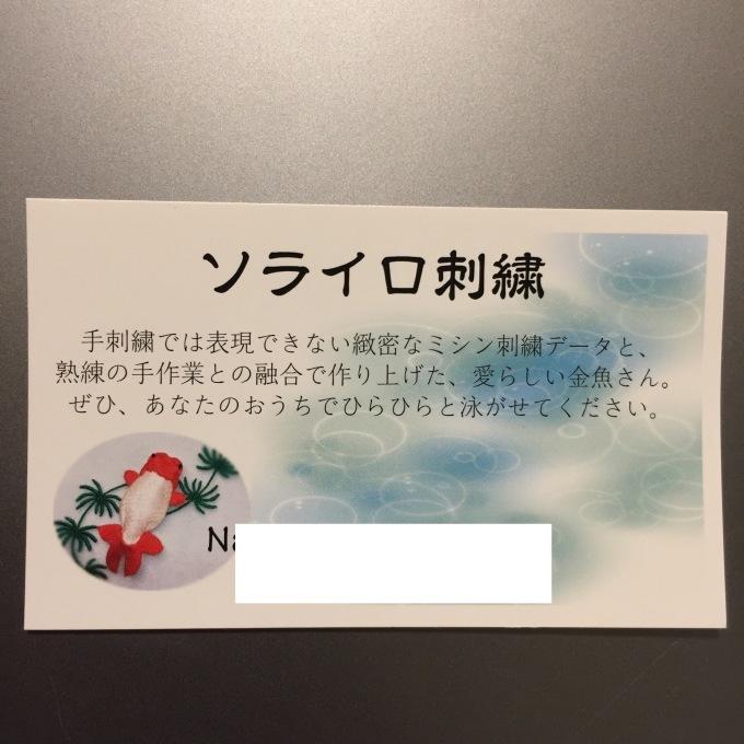 金魚展発送完了とショップカード(^^)_e0385587_16185838.jpeg