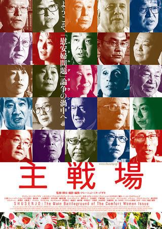 映画「主戦場」_a0163788_21481080.jpg