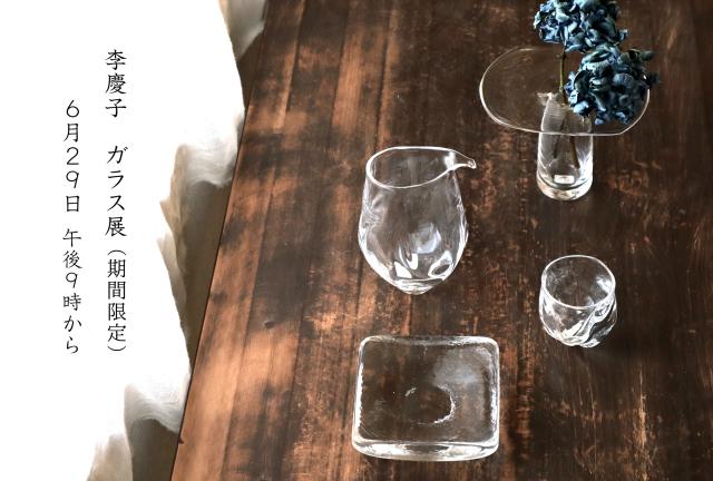 期間限定webshop「李慶子ガラス展」を明日6/29夜9時より開催します_e0205196_21133054.jpg