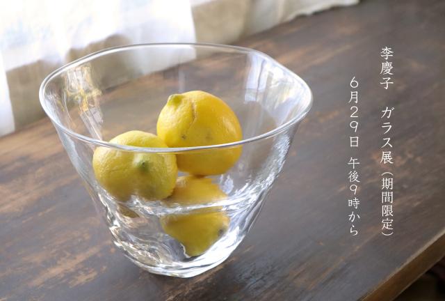 期間限定webshop「李慶子ガラス展」を明日6/29夜9時より開催します_e0205196_21163707.jpg