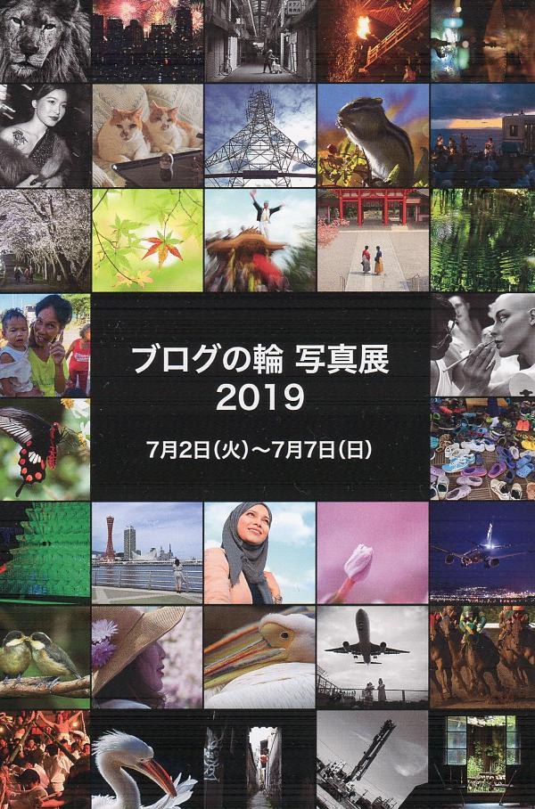 ブログの輪 写真展 2019_d0087407_23225409.jpg