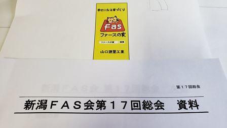 FAS会17回総会_a0128408_16120296.jpg