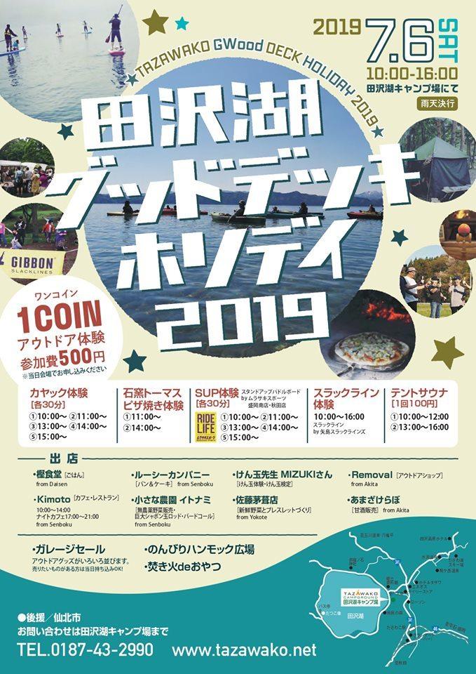 田沢湖キャンプ場 ウッドデッキ更新作業に出動!_f0105112_05265218.jpg