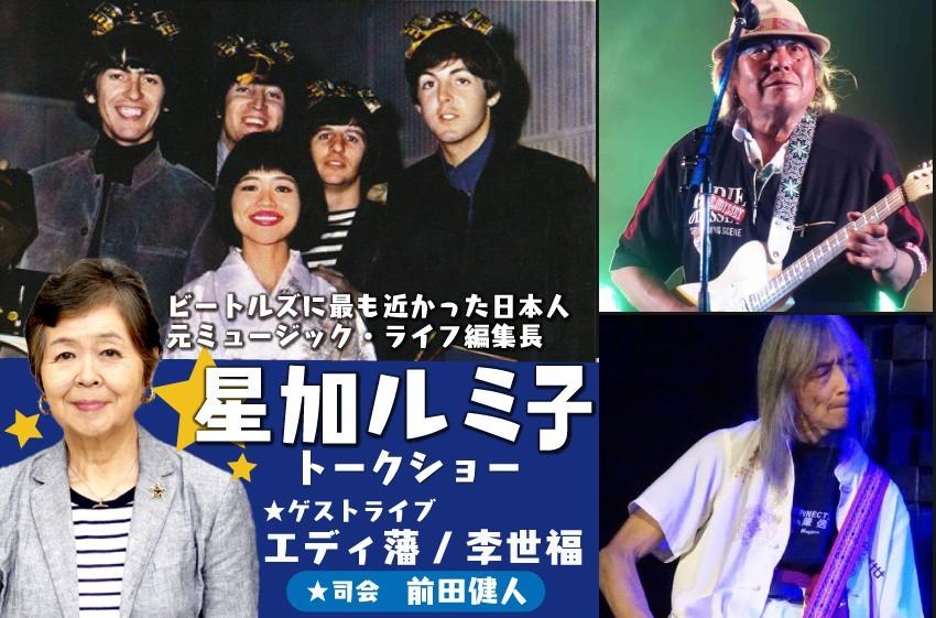 前田健人君企画の星加さんトーク・イベント_c0172714_13432251.jpg