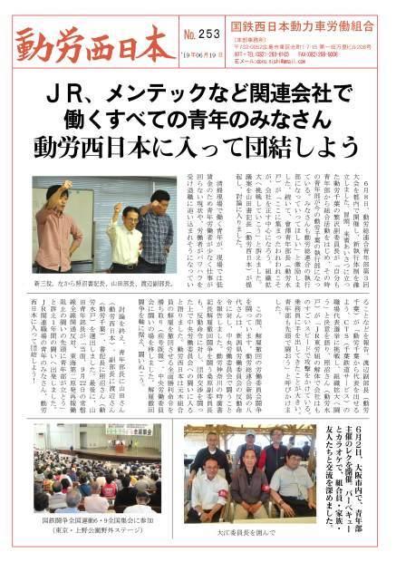 本部情報253号~JR、メンテックなど関連会社で働くすべての青年のみなさん!動労西日本に入って団結しよう_d0155415_19120723.jpg