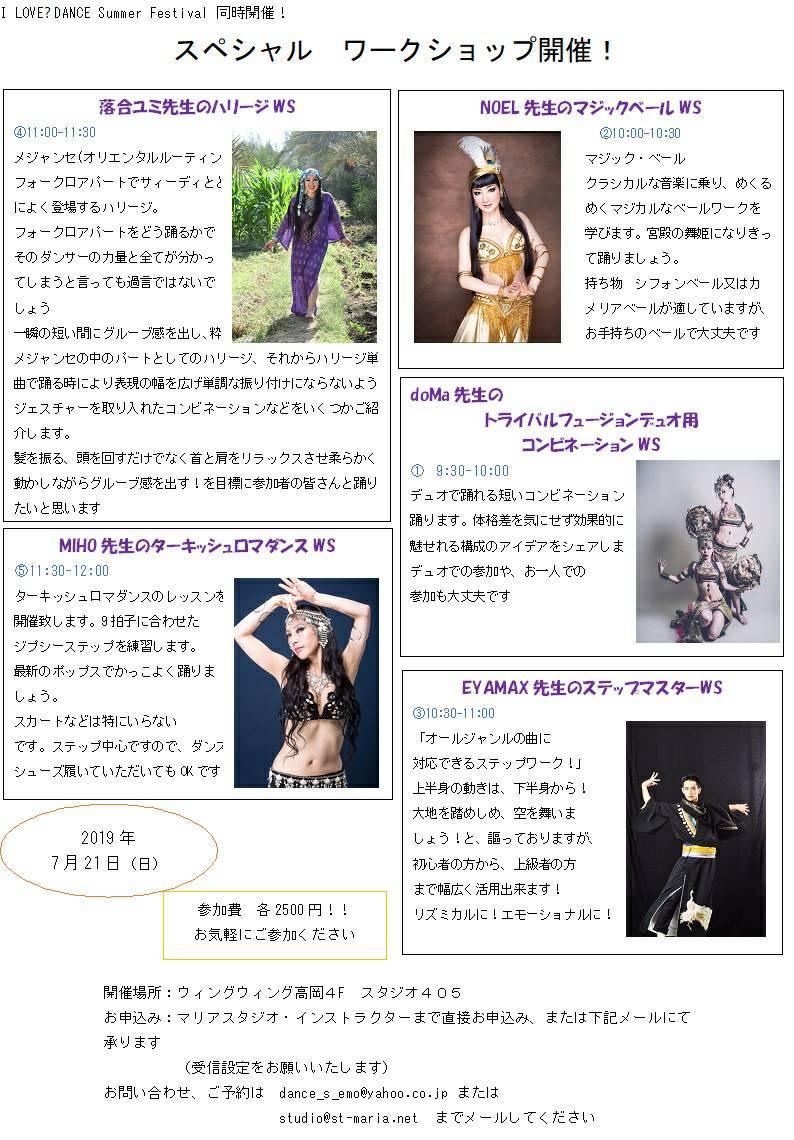 I LOVE DANCE Summer Festival ダンスライブ開催します 7月21日(日)_c0201916_23225211.jpg