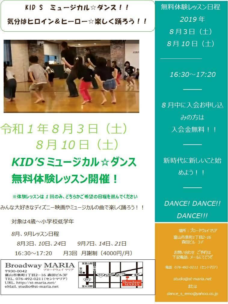 キッズミュージカル&ジュニアHIPHOP体験レッスンのお知らせ_c0201916_23311969.jpg