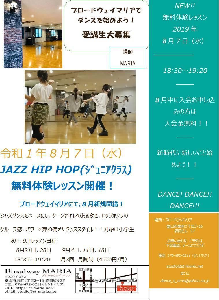 キッズミュージカル&ジュニアHIPHOP体験レッスンのお知らせ_c0201916_23312963.jpg