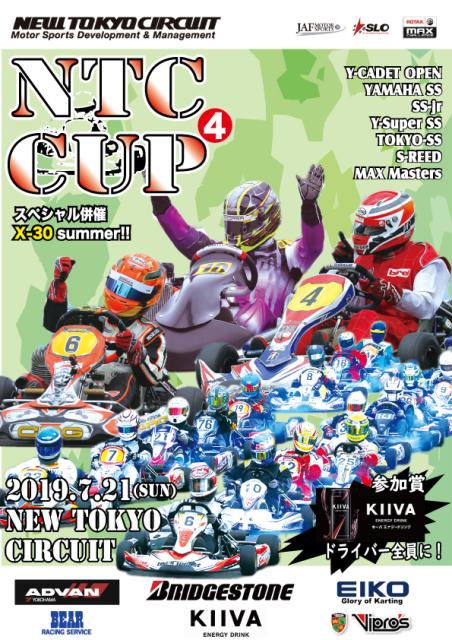 NTC CUP rd.4 公式プログラム(2019.7.21)_c0224820_16574605.jpg