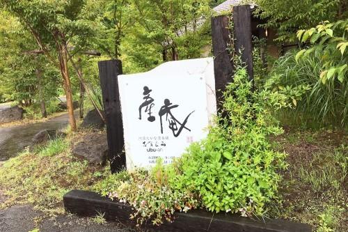 阿蘇の「産庵」へ!_f0139520_22035917.jpg