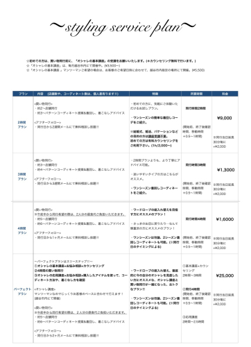 「styling service」2019.7.最新版_d0336521_16215336.jpg