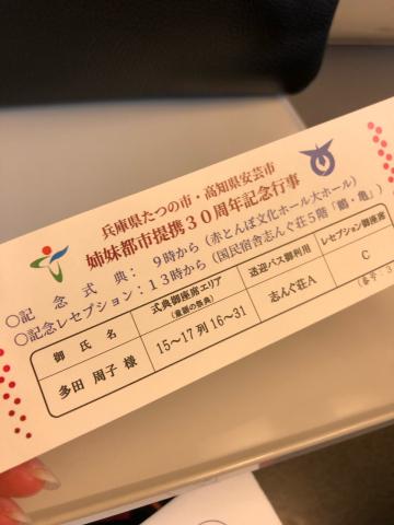 兵庫県たつの市・高知県安芸市 姉妹提携30周年記念_b0099226_14013641.jpg