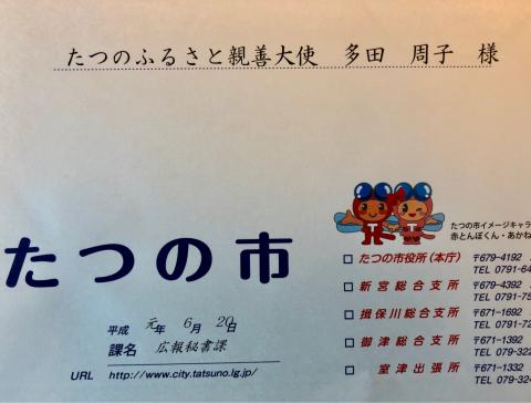 兵庫県たつの市・高知県安芸市 姉妹提携30周年記念_b0099226_14022214.jpg