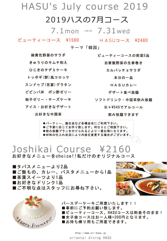 7月のコーステーマは韓国です。_e0202131_22474556.jpg