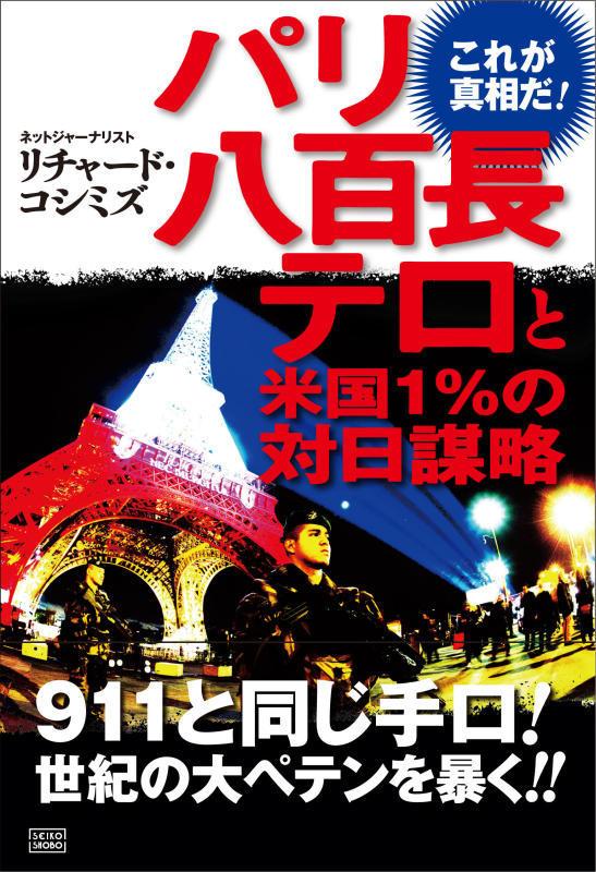 転載: 「パリ八百長テロと米国1%の対日謀略」校了しました。_d0231432_20331649.jpg