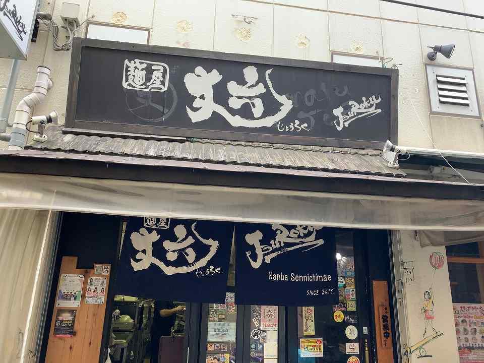 難波のラーメン「麺屋 丈六」_e0173645_09401854.jpg