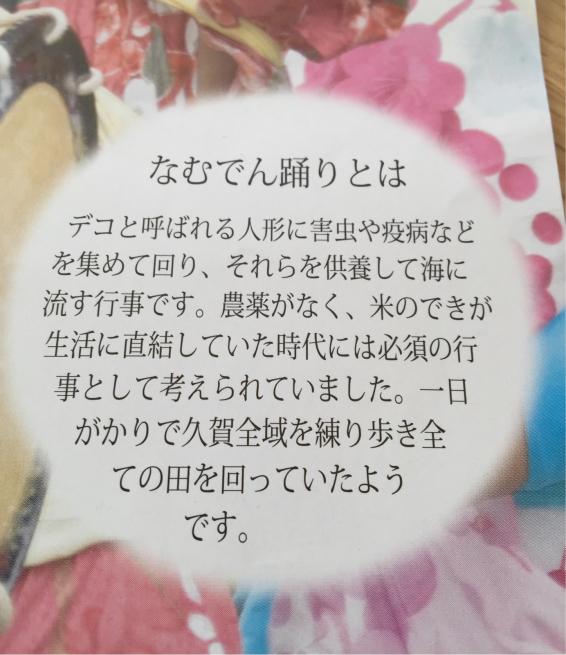 山口県指定無形文化財なむでん踊り☆_f0183846_08435874.jpg