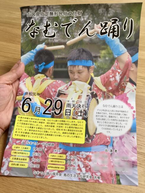 山口県指定無形文化財なむでん踊り☆_f0183846_21430435.jpg