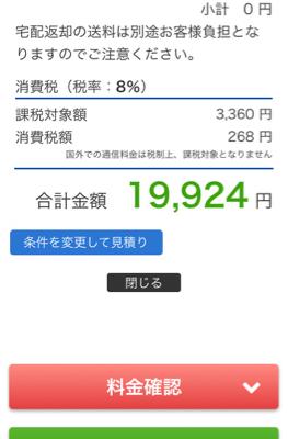 WiFiを長期レンタル_a0323249_01562130.jpg
