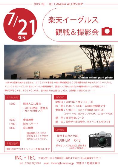 7月の撮影会は…楽天イーグルス観戦!_c0219051_15434227.jpg